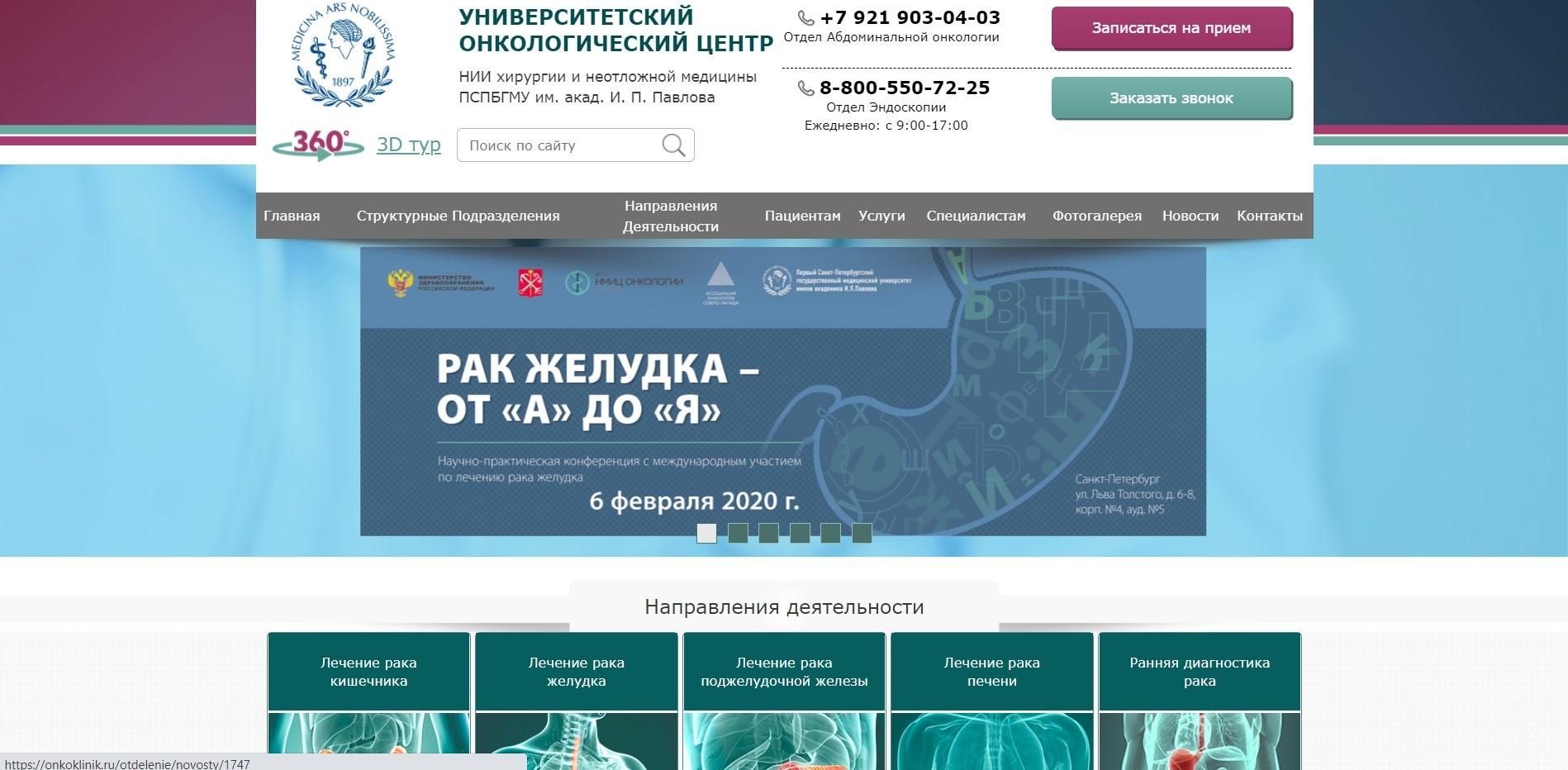 Университетский онкологический центр НИИ хирургии и неотложной медицины ПСПБГМУ им. акад. И. П. Павлова