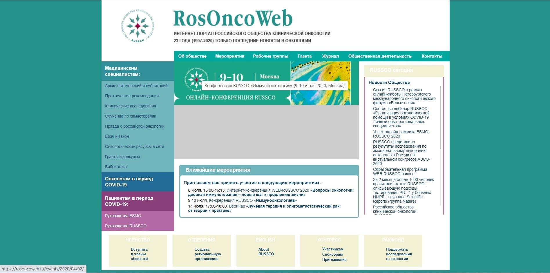 Интернет-портал Российского общества клинической онкологии
